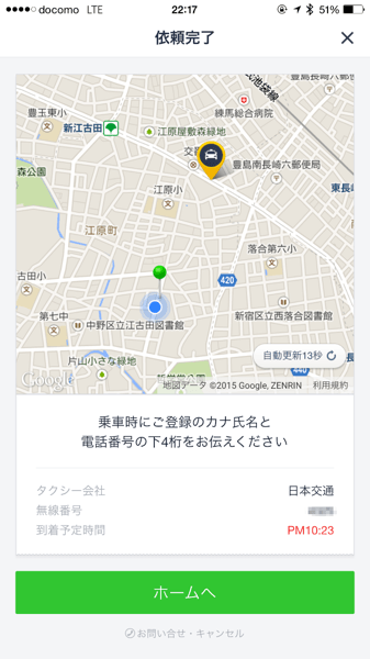 Line taxi 7738