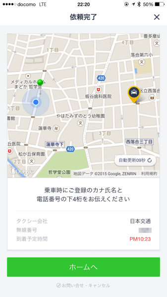 Line taxi 7741