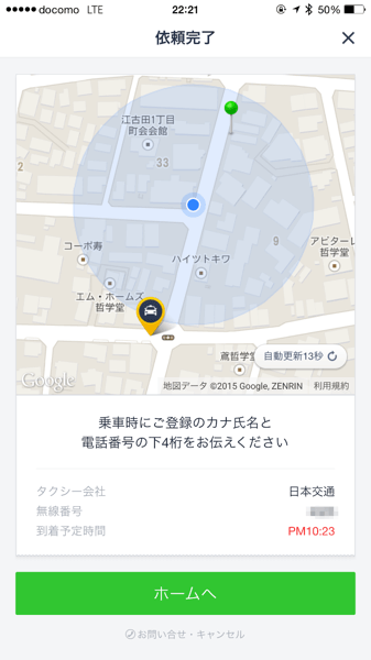 Line taxi 7742