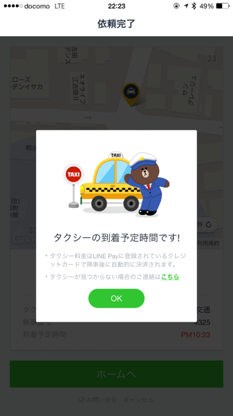 Line taxi 7745