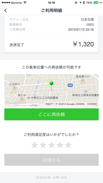 Line taxi 7764