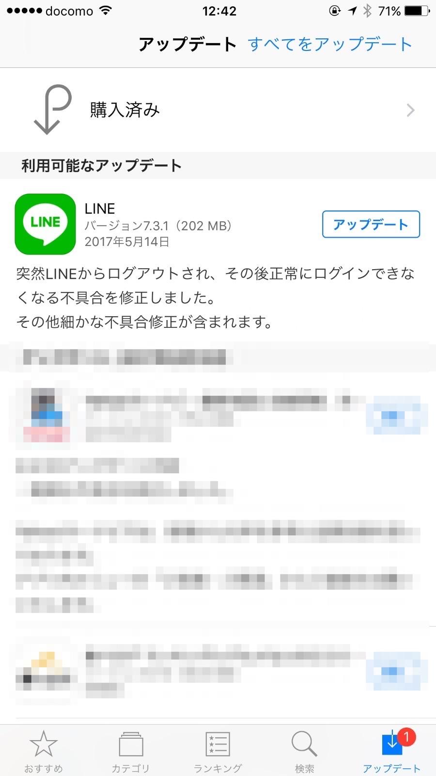 Line update 0909