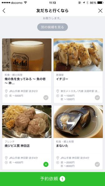 Line yoyaku 3770