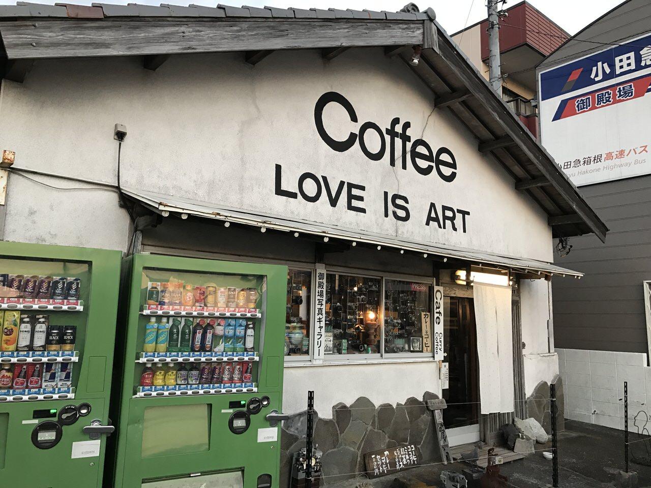 「LOVE IS ART」御殿場駅前のアートカフェ