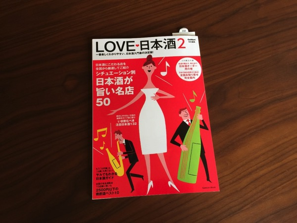 「LOVE 日本酒2」最新の日本酒情報と美味い日本酒の呑める店をずらずら眺められる入門書