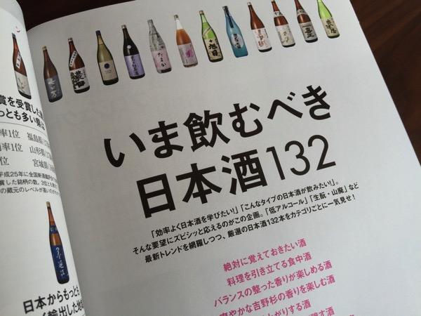 Love nihonshu 0345