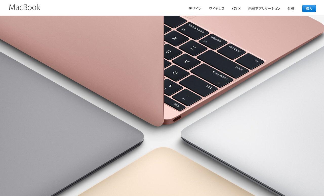 「MacBook」がアップデート 〜プロセッサが高速化、バッテリー駆動時間が長くなりローズゴールド追加