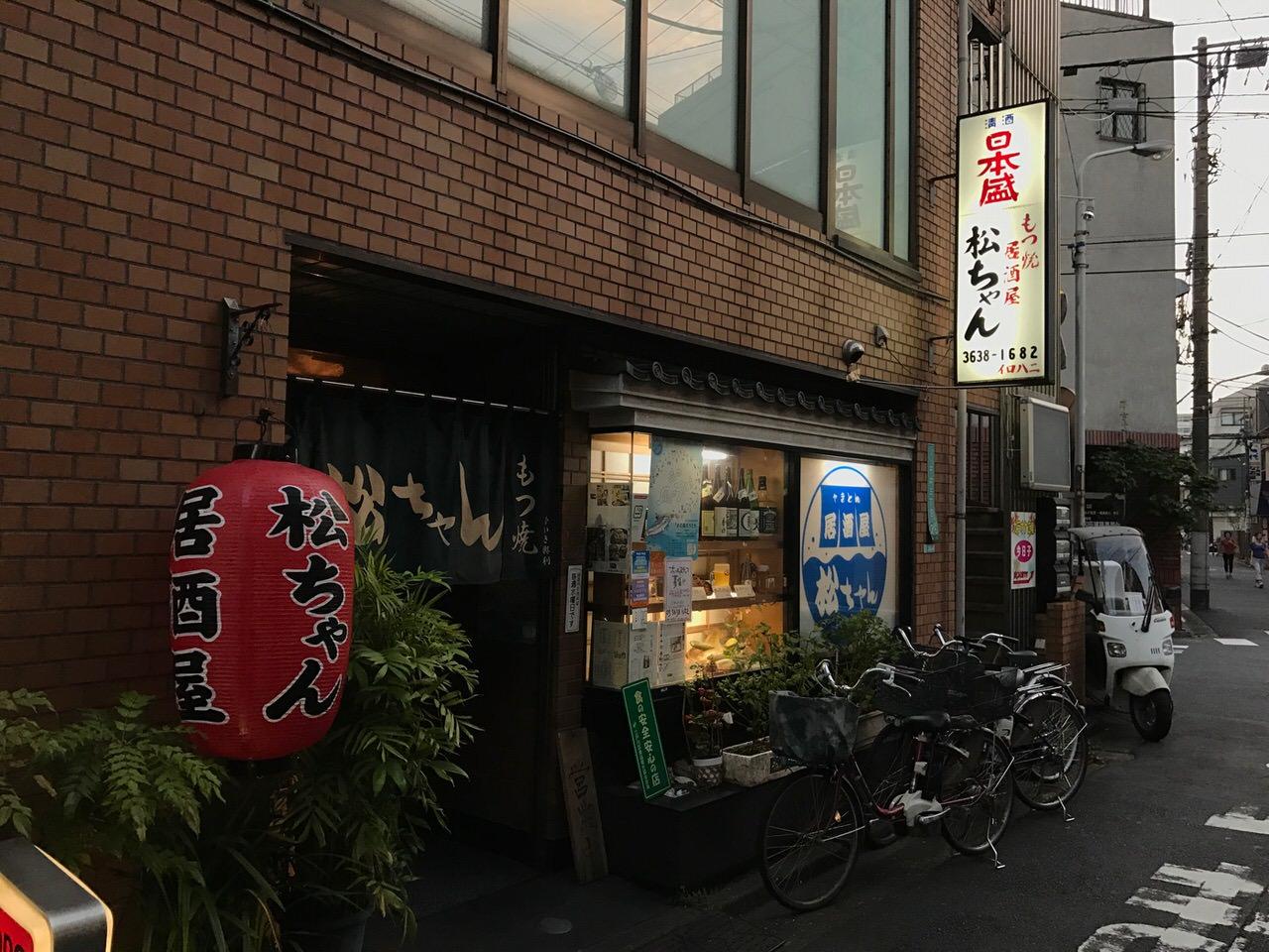 「松ちゃん(平井)」チューハイ230円&もつ焼2本で200円!安くて美味い昔ながらの大衆酒場