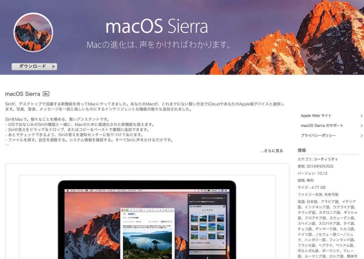 「macOS Sierra(10.12)」リリース