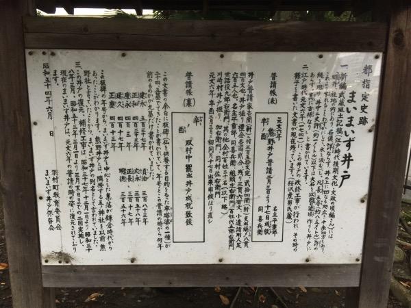 Maimai ido 6121