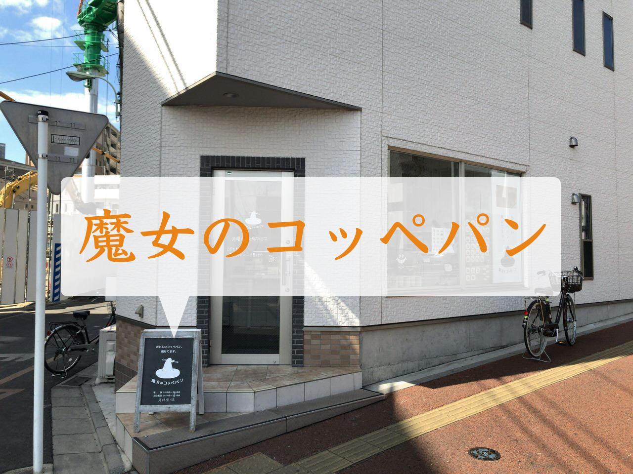 「魔女のコッペパン(浦和)」モヤさまに出演するコッペパン専門店