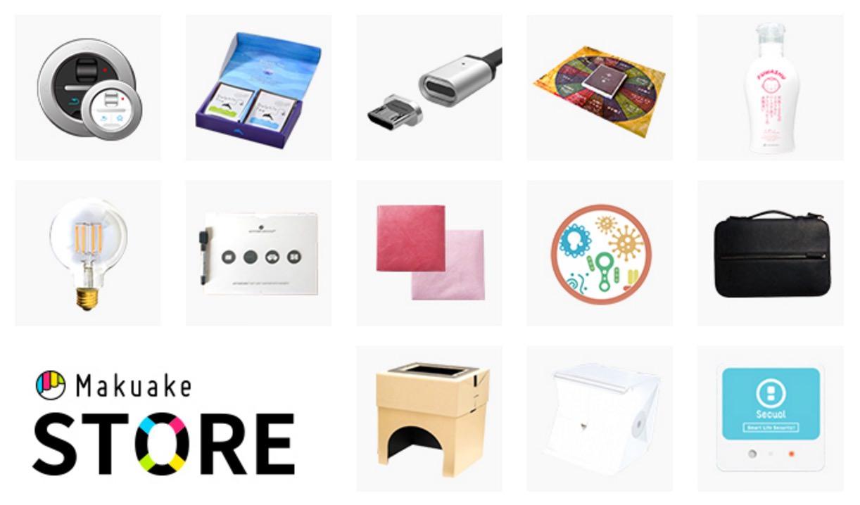 クラウドファンディング「Makuake」製品化された製品を販売する「Makuake STORE」機能を追加