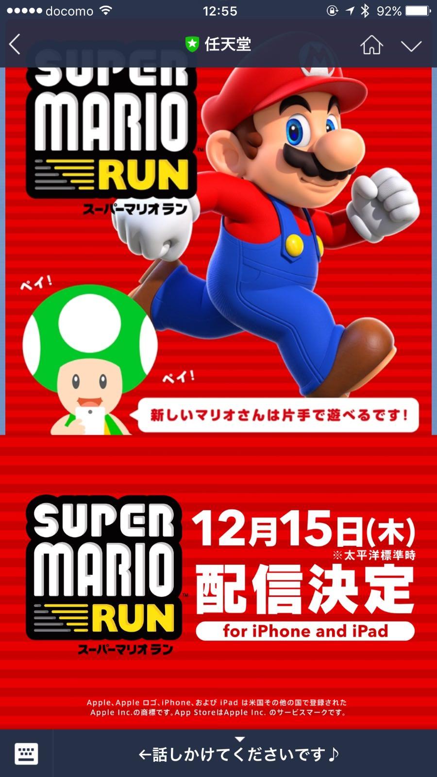 任天堂のスマホゲーム「SUPER MARIO RUN(スーパーマリオラン)」2016年12月15日より配信開始