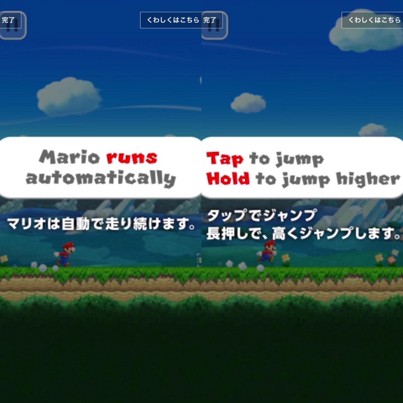 Mario run 8C49