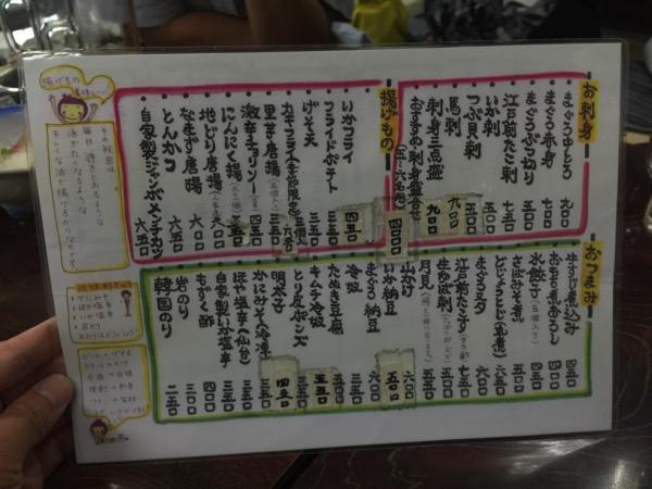 Marumasuya 3602