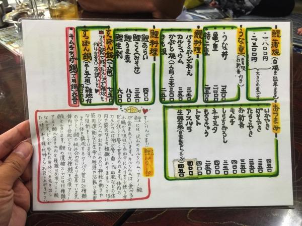 Marumasuya 3603