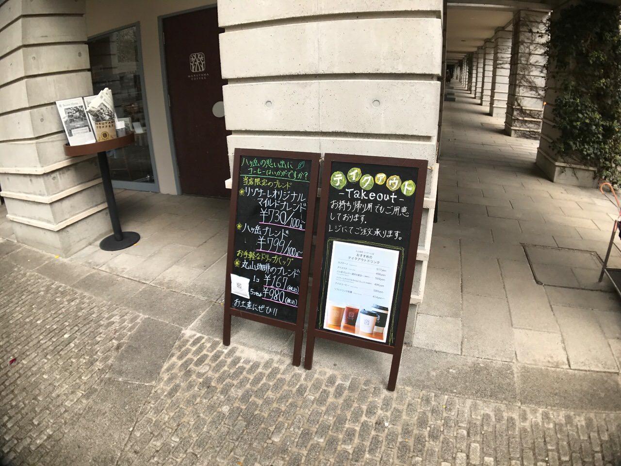 リゾナーレ八ヶ岳の「丸山珈琲」に行ってきた!