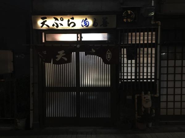 「天ぷら 満る善(森下)」カウンター席のみの昭和の天ぷら