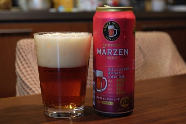 サントリー「クラフトセレクト メルツェン」秋の夜長にじっくり飲むのに良いビールだな、これは!(カロリーと糖質)