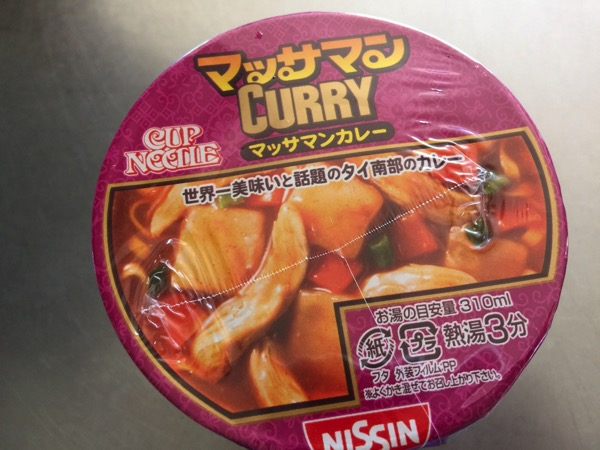 Massaman curry 3716