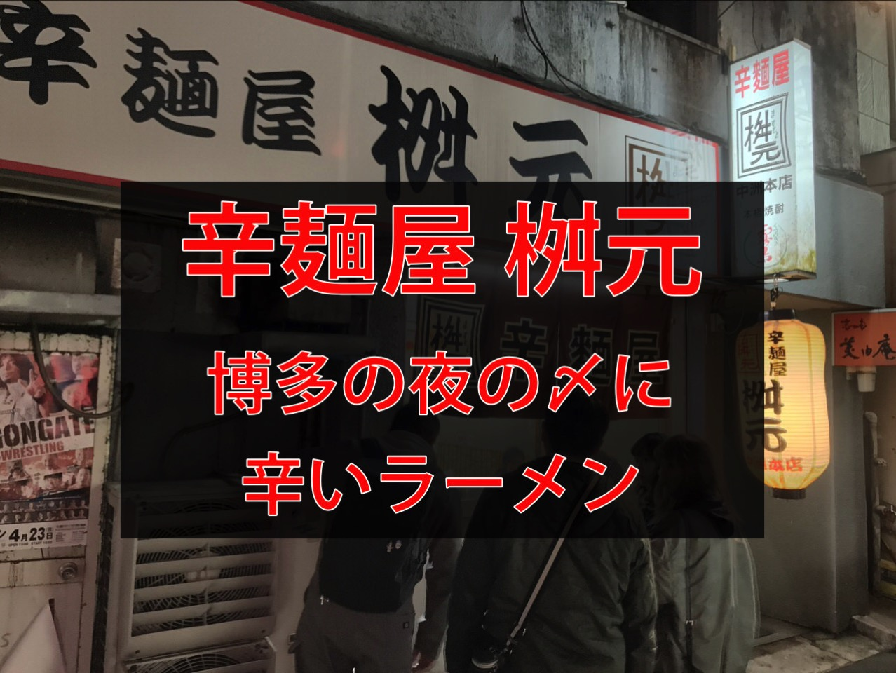 「辛麺屋 桝元」スーパー辛い25倍まで選べるラーメン店