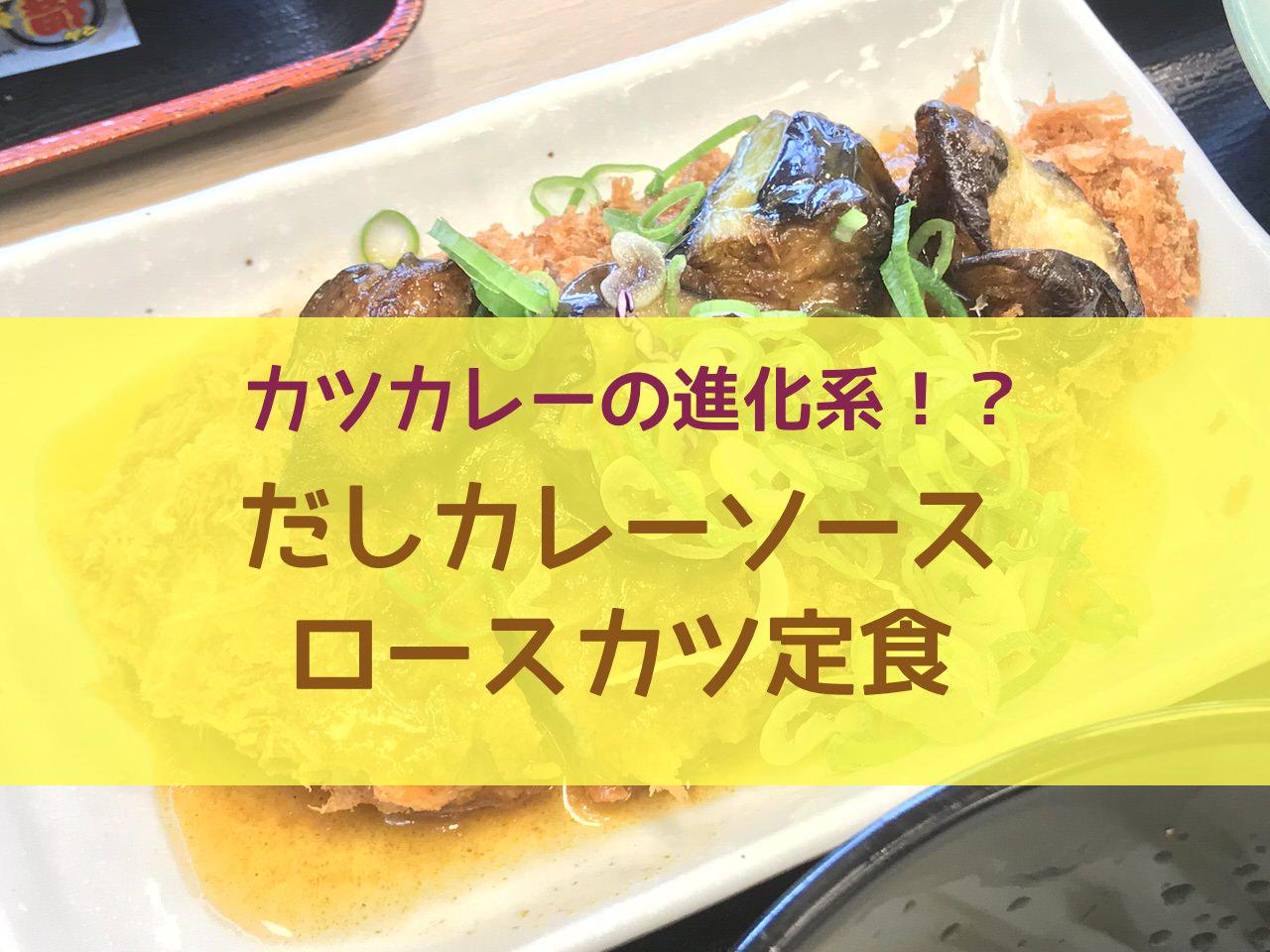「松乃家」カツカレーとも一味違う!だしカレーソースで食べるとんかつ(590円)が美味