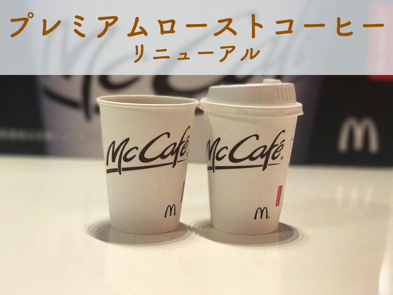 Mccafe 4318t