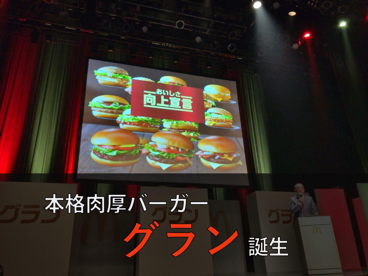 8年ぶりの新レギュラー!マクドナルドから最強の3トップ「グラン」シリーズが登場【PR】
