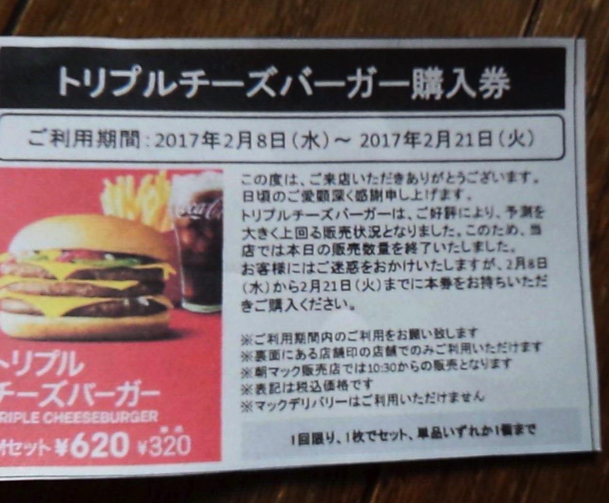 「トリプルチーズバーガー」売れすぎて販売休止の店舗も!期間限定の購入券を配布へ