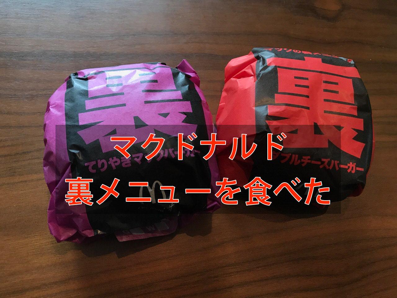 【裏メニュー】「裏てりやきマックバーガー」「裏ダブルチーズバーガー」を食べた!