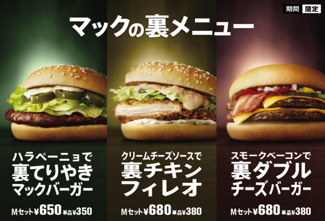 Mcd ura menu 1114