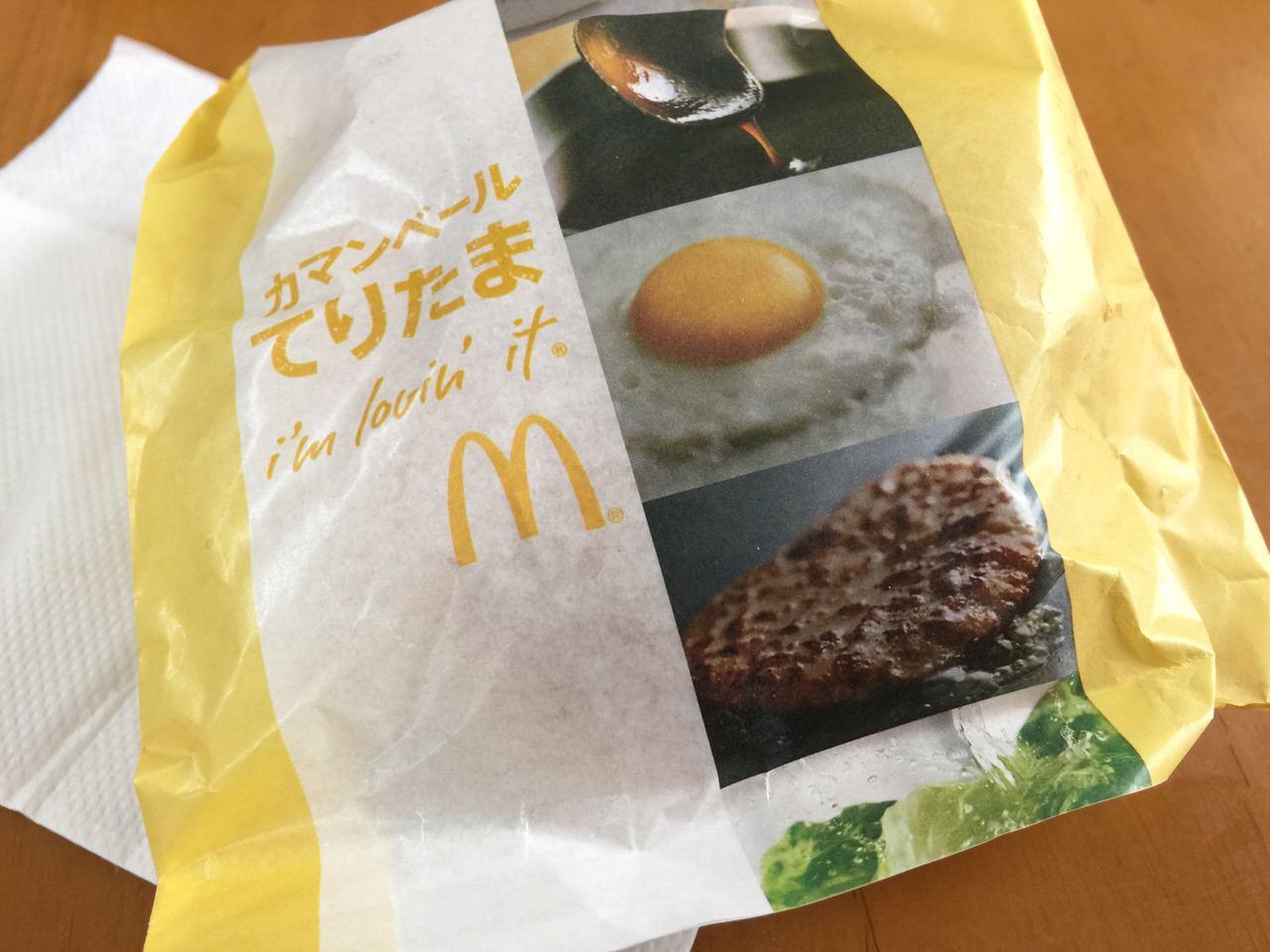「カマンベールてりたま」食べた → やはりマックで美味いのはてりやきですなぁ