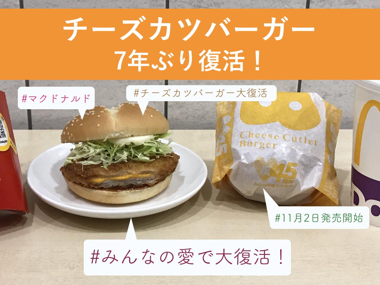 サクッとろっ「チーズカツバーガー」シャキシャキのキャベツにレモンソースが美味い!みんなの愛で大復活第3弾!【PR】