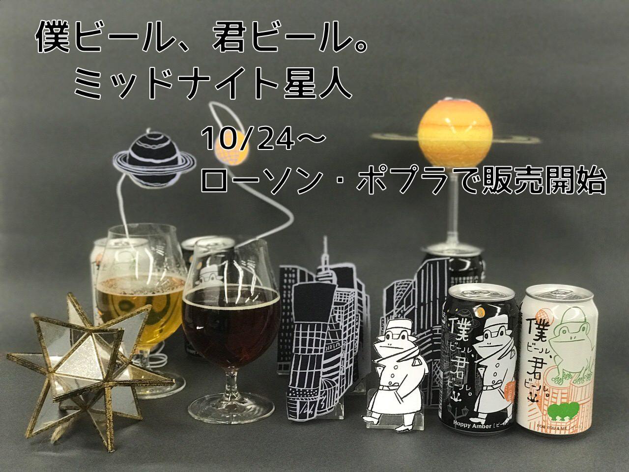【PR】「僕ビール、君ビール。ミッドナイト星人」新ビアスタイル・ホッピーアンバー、10/24よりローソンで発売開始