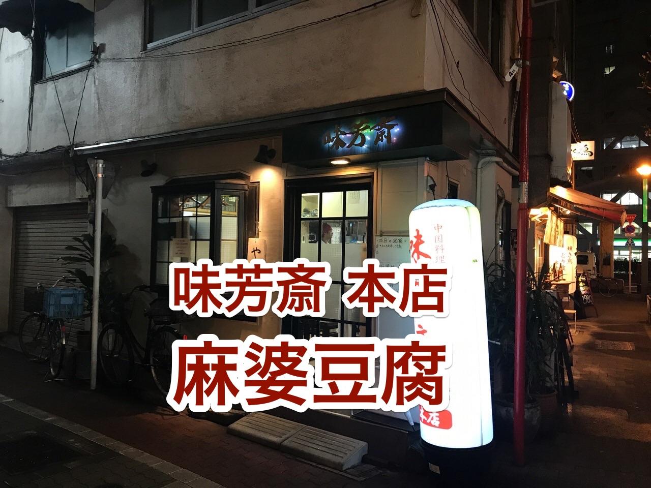 「味芳斎 本店」名物の麻婆豆腐と重慶紅焼牛肉