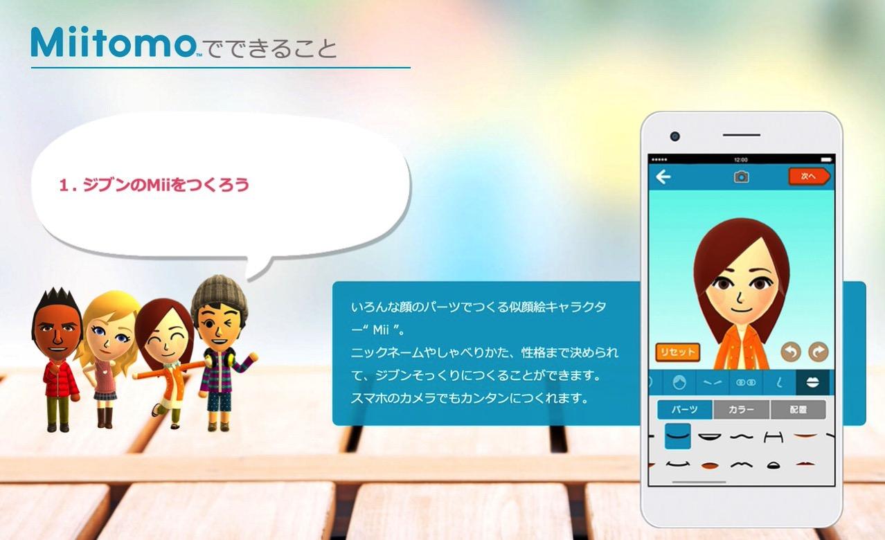 任天堂のスマホアプリ「Miitomo」ユーザー数が1,000万人を突破