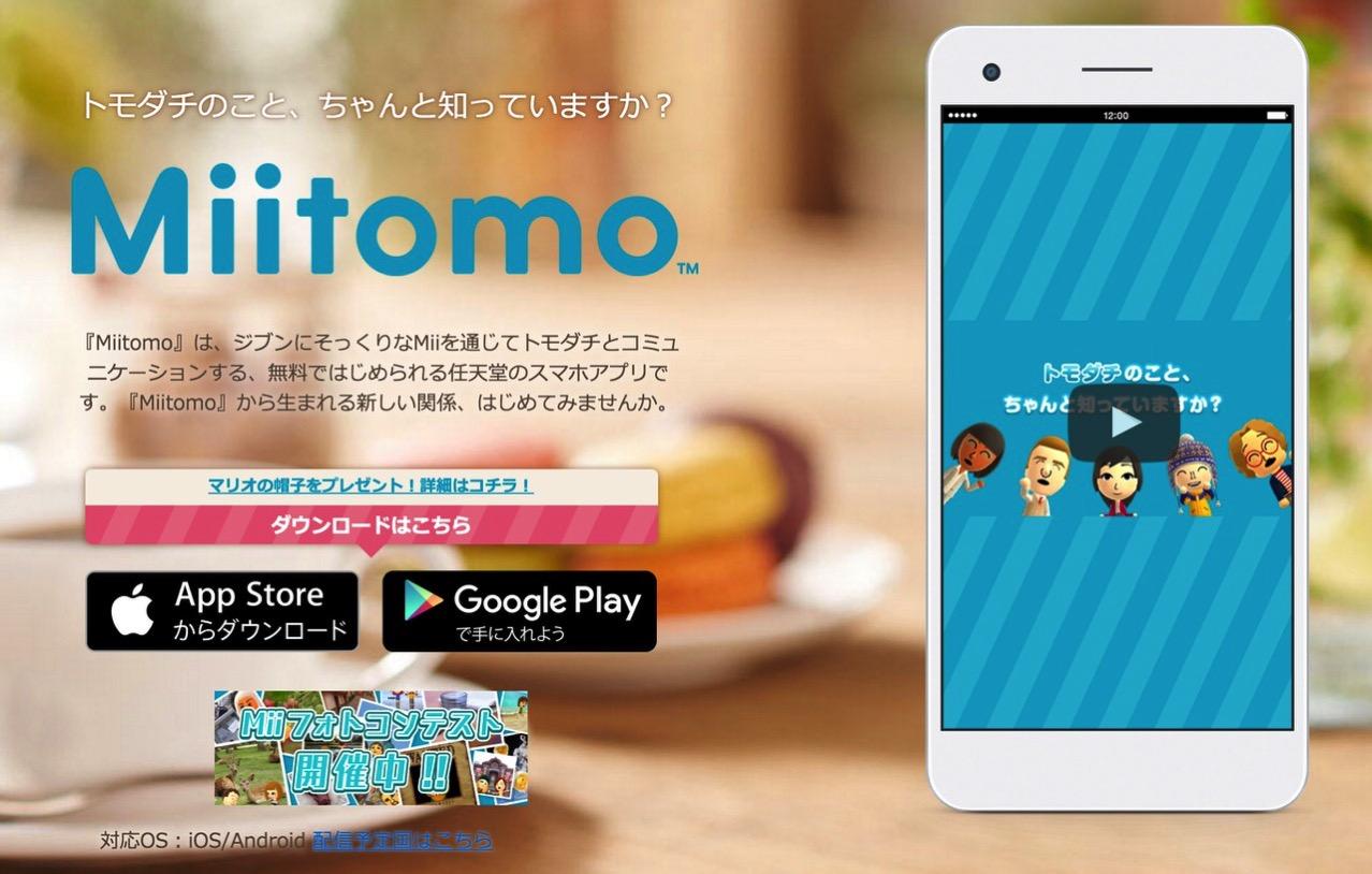 任天堂初のスマホアプリ「Miitomo」3日で100万ユーザーを突破
