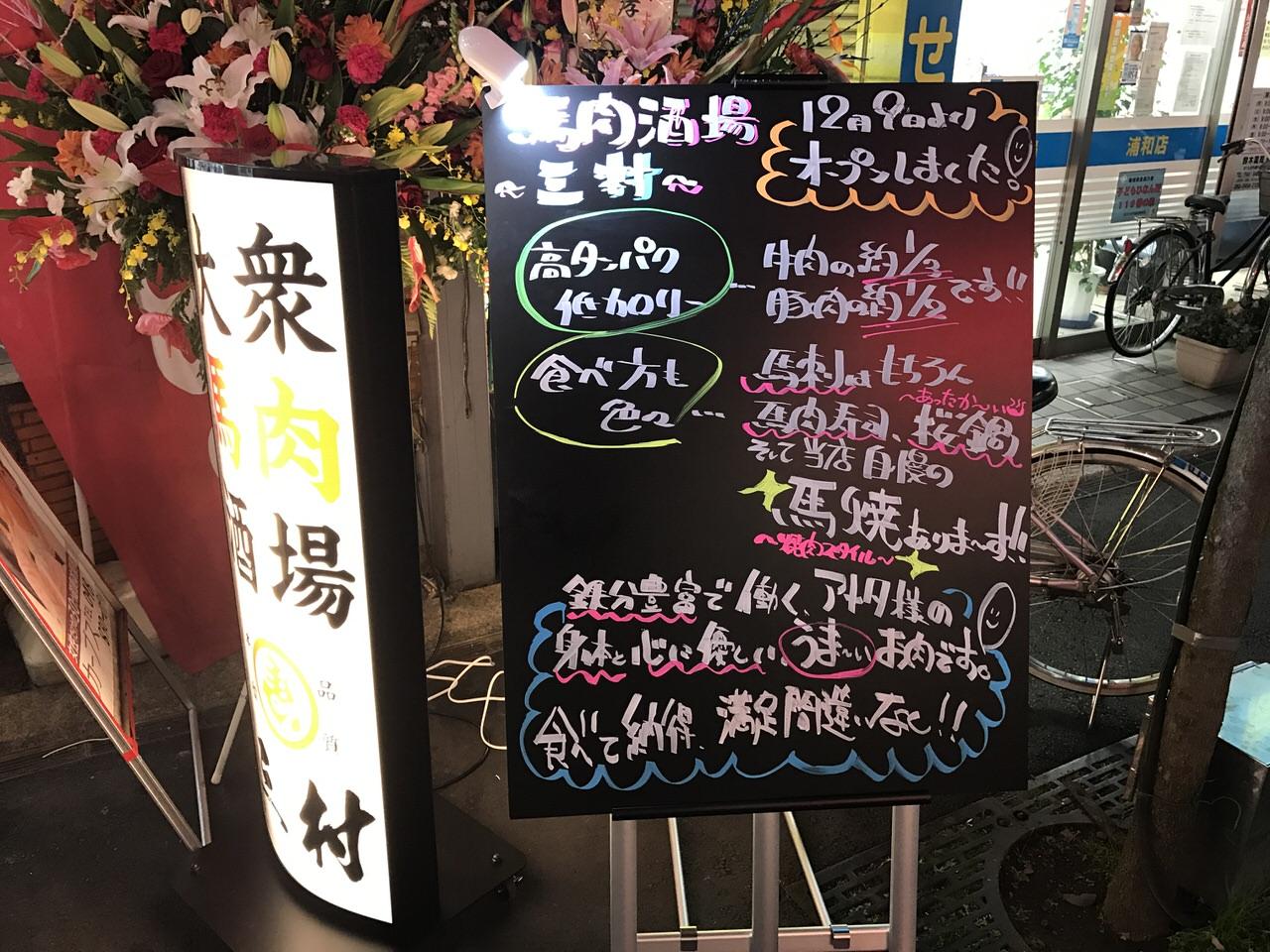Mimura uma urawa 3261