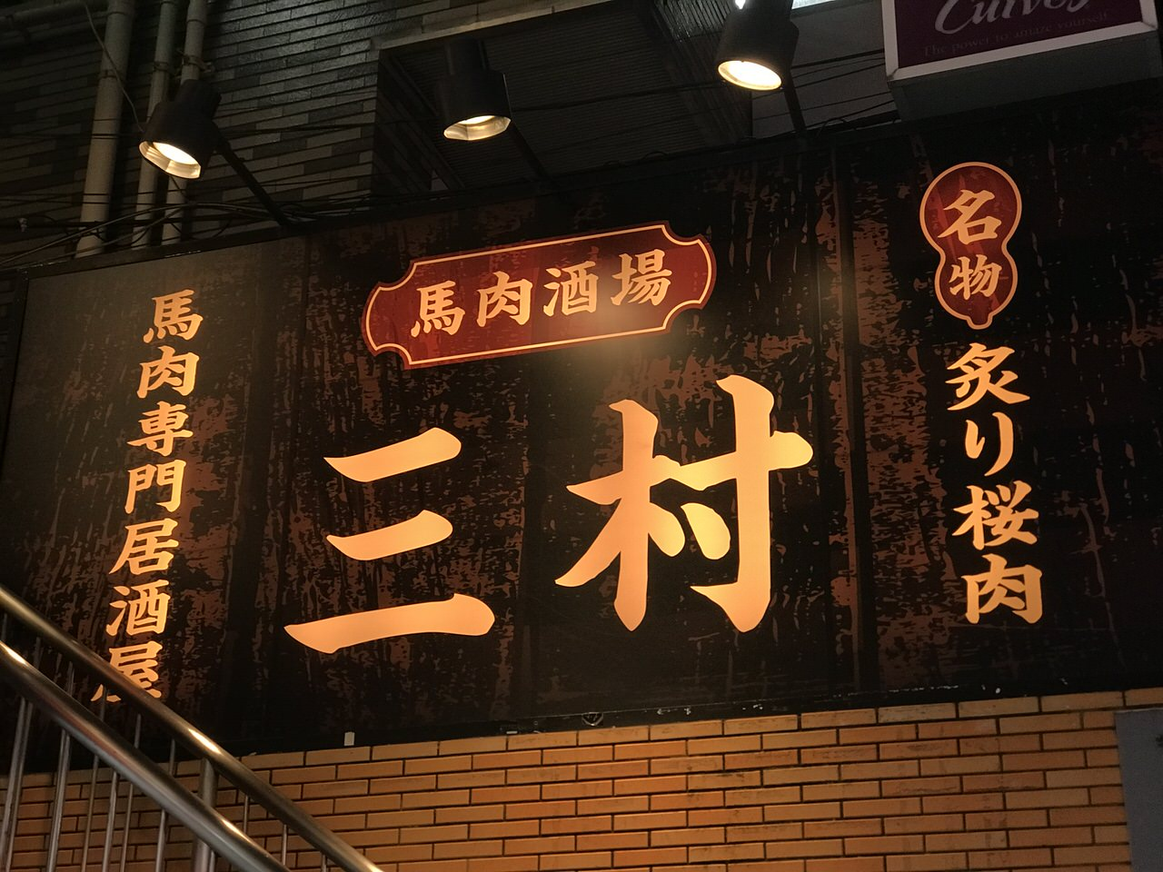 Mimura uma urawa 3263