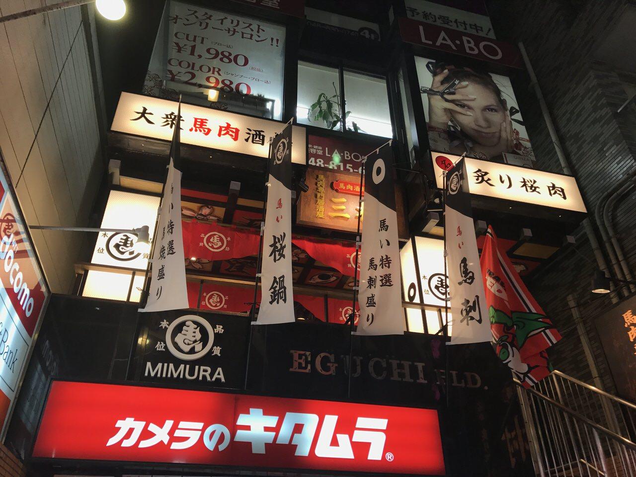 Mimura uma urawa 3264