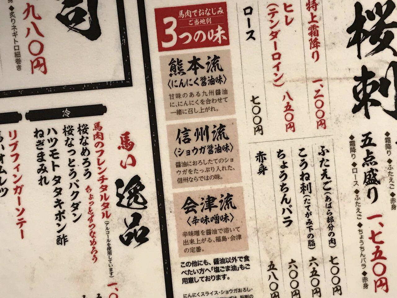 Mimura uma urawa 3296