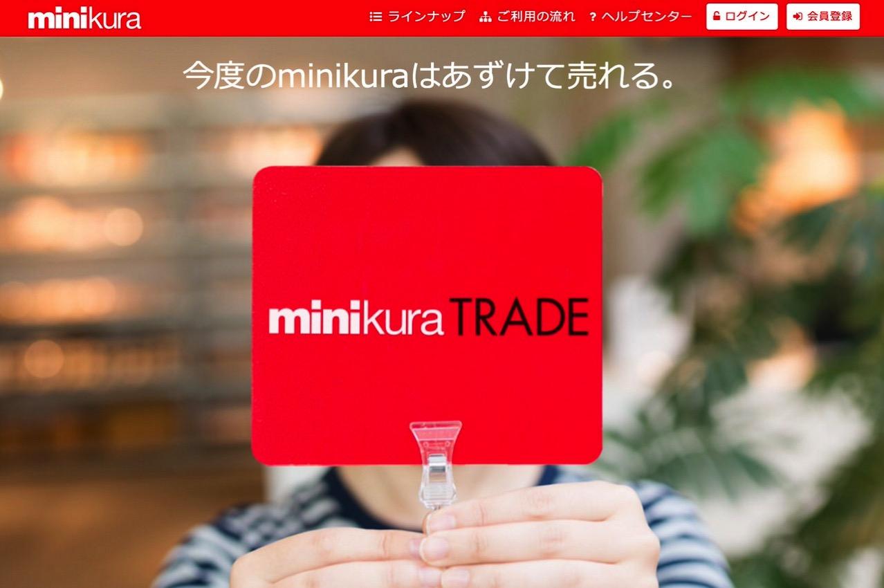 「minikuraTRADE」倉庫に預けた荷物を販売することができるサービス