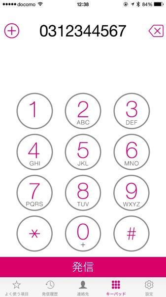 「みおふぉんダイアル」みおふぉんユーザーが誰に電話しても通話料50%オフになるiPhoneアプリ