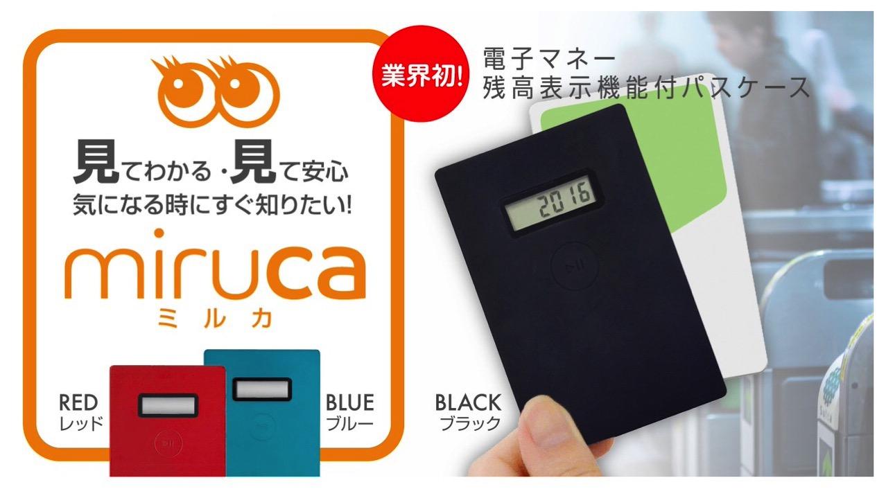 電子マネーの残高が確認できるパスケース「miruka(ミルカ)」Suica・PASMO・nanaco・ICOCAなどに対応し家族でシェアも