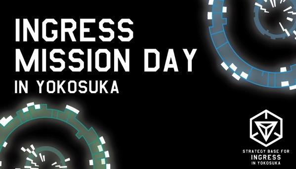 【Ingress】公式イベント「Ingress Mission Day Yokosuka」2015年10月31日に開催
