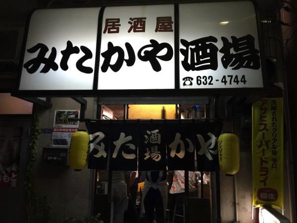Mitakaya sakaba 2838