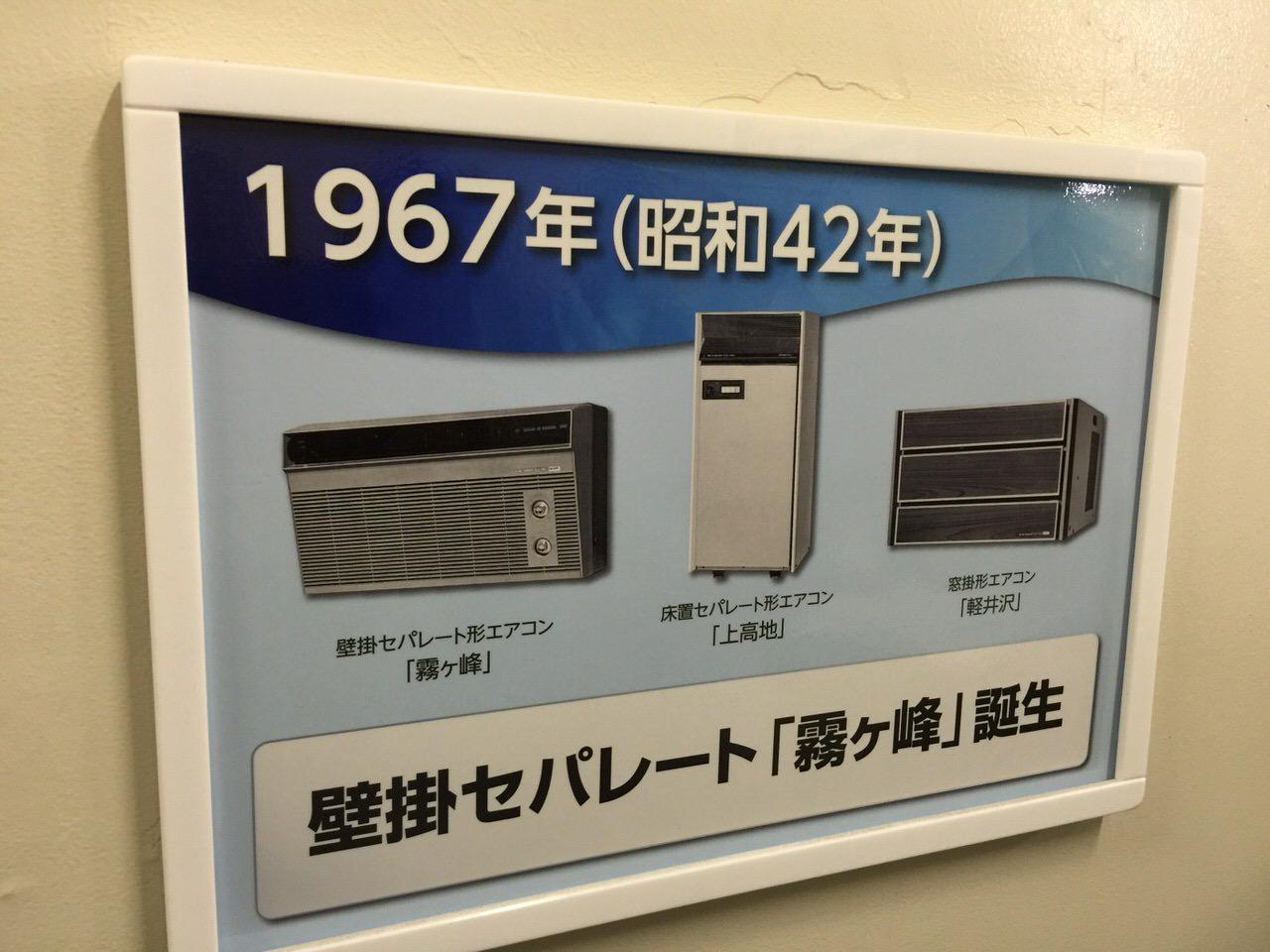 三菱電機のエアコン「霧ヶ峰」最長寿ブランドとしてギネス認定