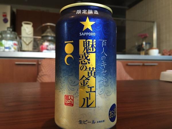 「百人のキセキ 魅惑の黄金エール」SNSで造られたキセキのビール第2弾の復活販売(カロリーと糖質)