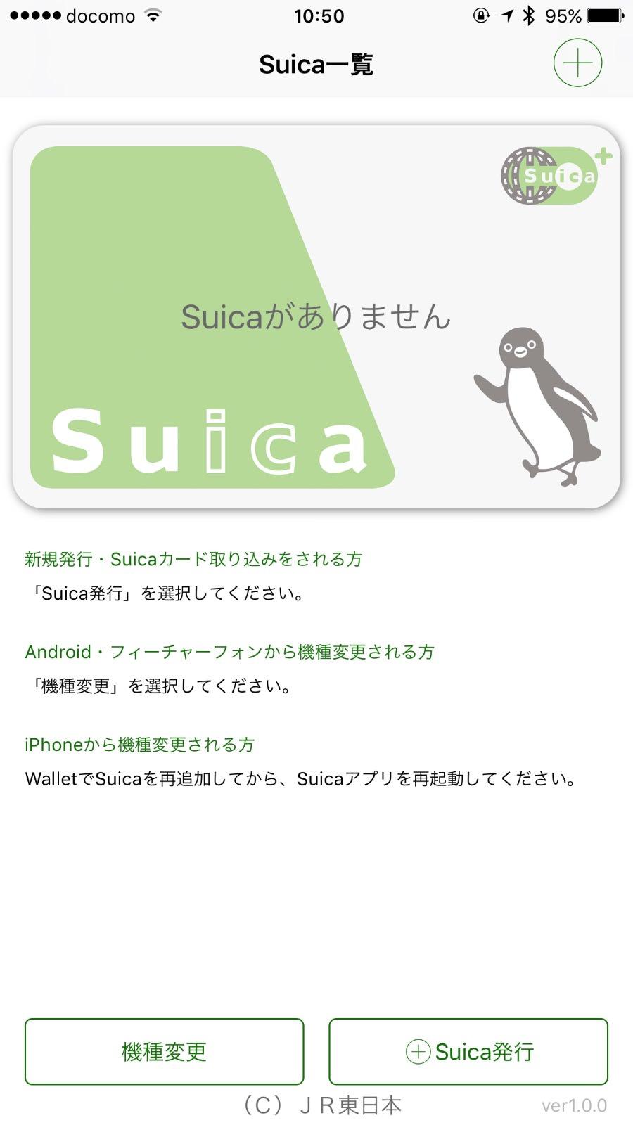 iPhone用「モバイルSuica」アプリがリリース 〜ビューカードでオートチャージ設定してみた