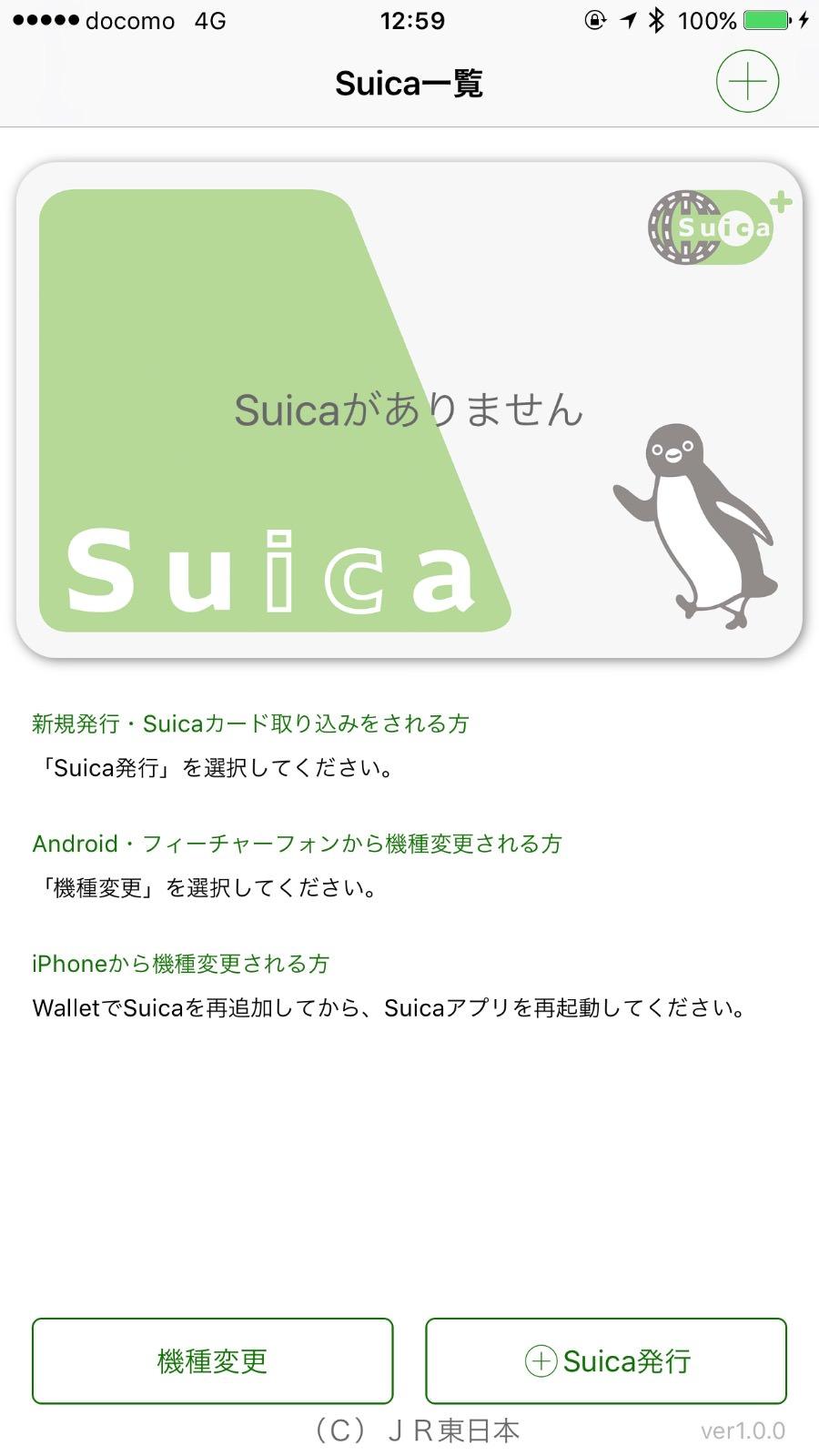 Mobile suica 0223